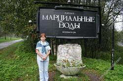 Первый русский курорт