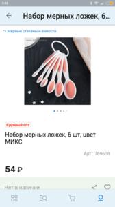 Screenshot_2019-05-07-00-48-42-445_ru.sima_land_spb.market.thumb.png.12a56d03e642f399e9362cf8a3aba99c.png