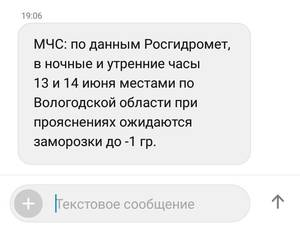 Screenshot_2019-06-11-19-06-45-952_com.android.mms.png