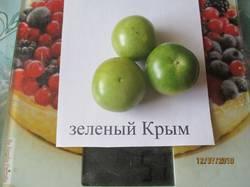 зеленый крым.JPG