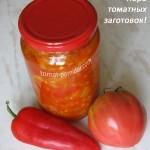 Пора томатных заготовок