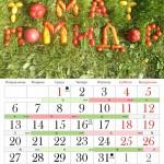 Лунный календарь огородника 2014