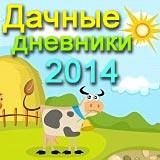 Дачные дневники 2014