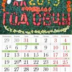 Лунный календарь огородника 2015