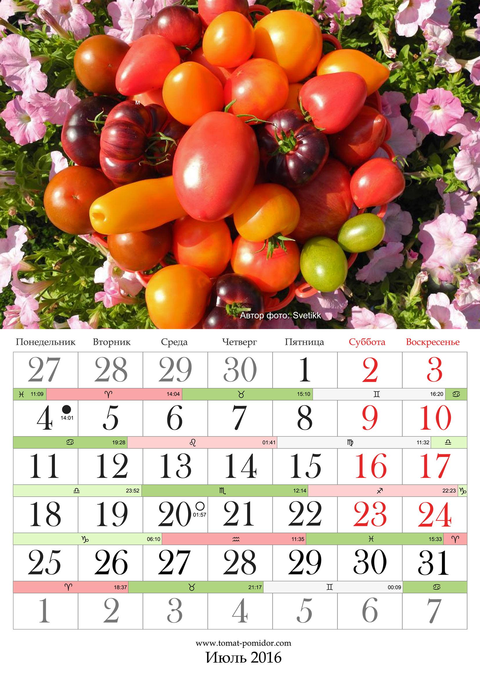 13 июля по православному календарю