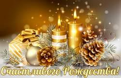 0c8668653c9041a9135766f4db1dedf9 С Рождеством