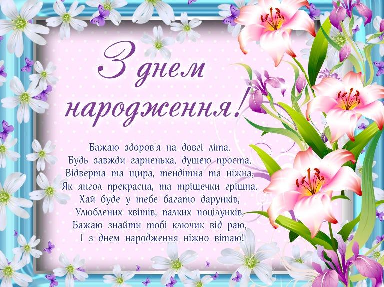 Смс поздравление с днем рождения украинец