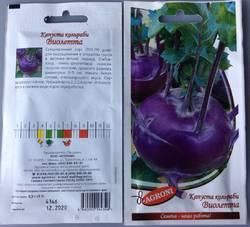 Капуста Кольраби Виолетта
