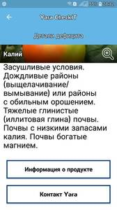 399880587_Screenshot_20191009-211231_YaraCheckIT.thumb.jpg.019c9f21b009c74ca26949b57204da50.jpg