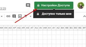 Доступ к таблице.jpg