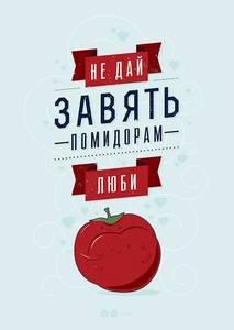ne-daj-zavyat-pomidoram-lyubi.jpg