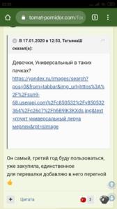Screenshot_2020-01-18-22-35-48-627_com.android.chrome.png