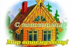 podarok-druzyam-na-novosele-600x400-1.thumb.jpg.2fb49a1cb7b0a70d97d406c219542fcd.jpg