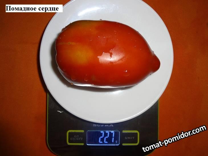 Помадное сердце (С) 17.09 вес (2).jpg_.jpg