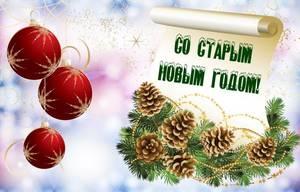 Staryy-Novyy-god.jpg