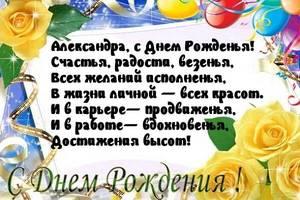 krasivye-kartinki-s-dnyom-rozhdeniya-aleksandra-humoraf-ru-11.jpg