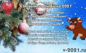 s-tyoplymi-pozhellaniyami-v-god-byka-2021.jpg