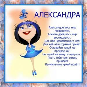 smeshnaya-otkritka-s-dnem-rozhdeniya-aleksandre_orig.thumb.jpg.0d26af1e92f8fb964f09cfd46d6f51ce.jpg