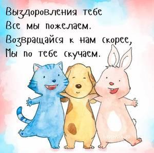 vyzdoravlivay45_happypik.ru_.jpg