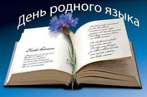 den_rodnogo_yazyka_jpg_ejw_806.thumb.jpg.b5dee4d7441cb8181fbeb7fb28f6b70d.jpg