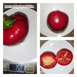 Красный помидорный.jpg