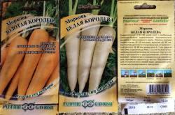 Морковь цветная Королева