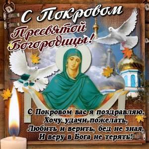 Pokrov-Presvyatoj-Bogoroditsy_34-1.jpg