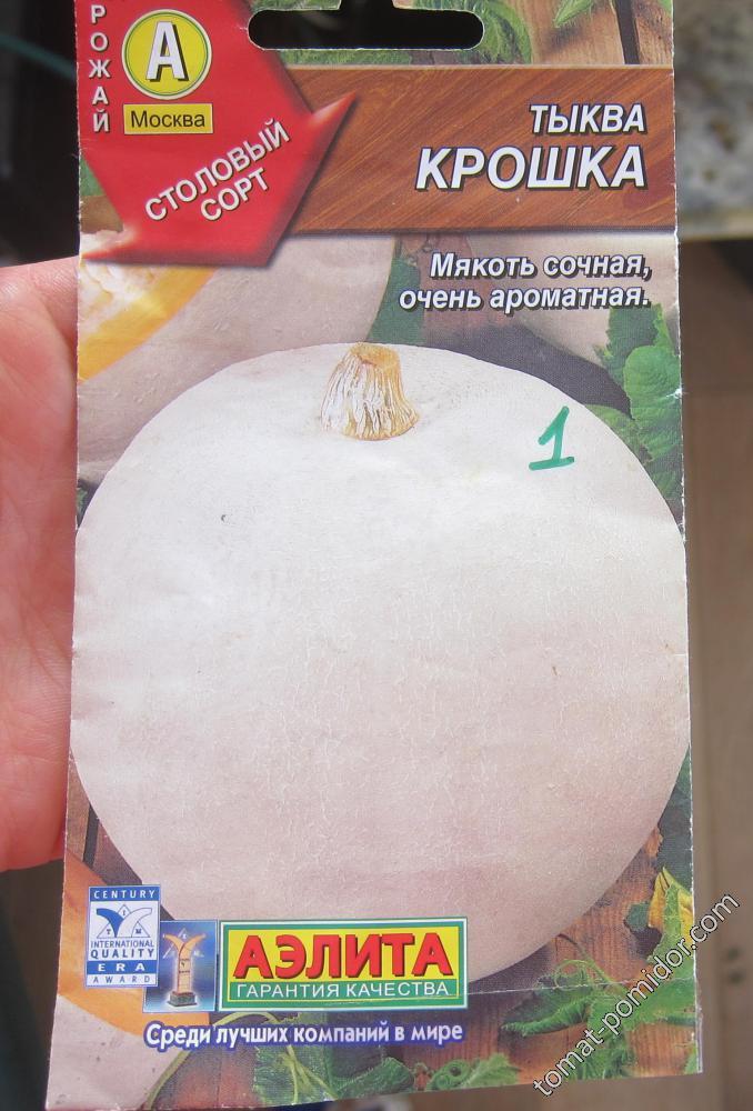 Пакетик Крошка