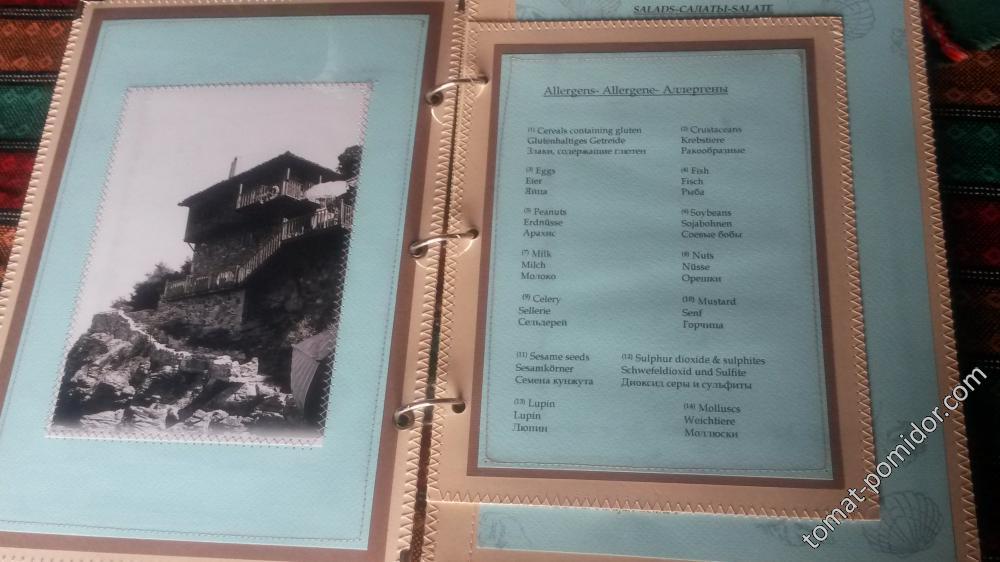 Меню ресторана Ксантана