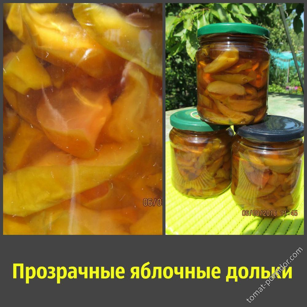 Прозрачные яблочные дольки