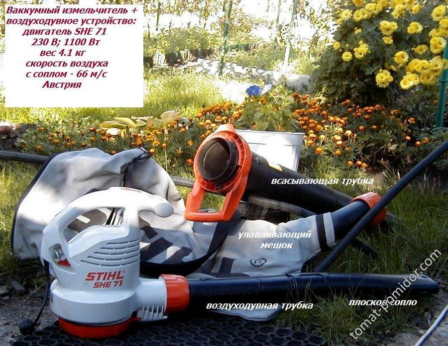 Садовый пылесос-измельчитель-воздуходувка