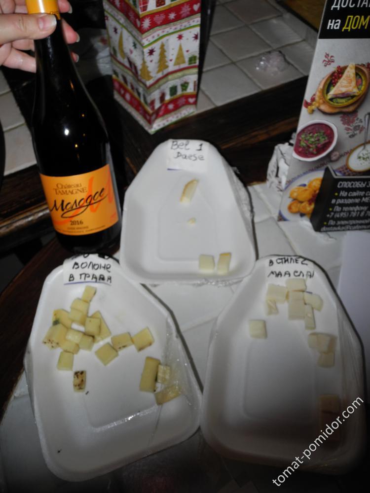 Остатки сыра от Серны, еле успела сфотать:)