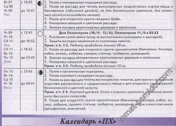 Астр.календарь на февраль 2017-2
