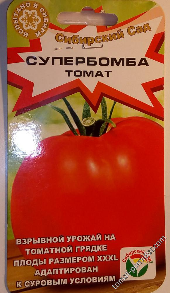 Семена Супербомба