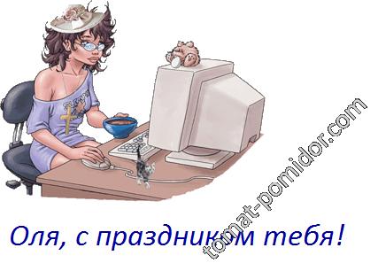 С днем компьютерщика