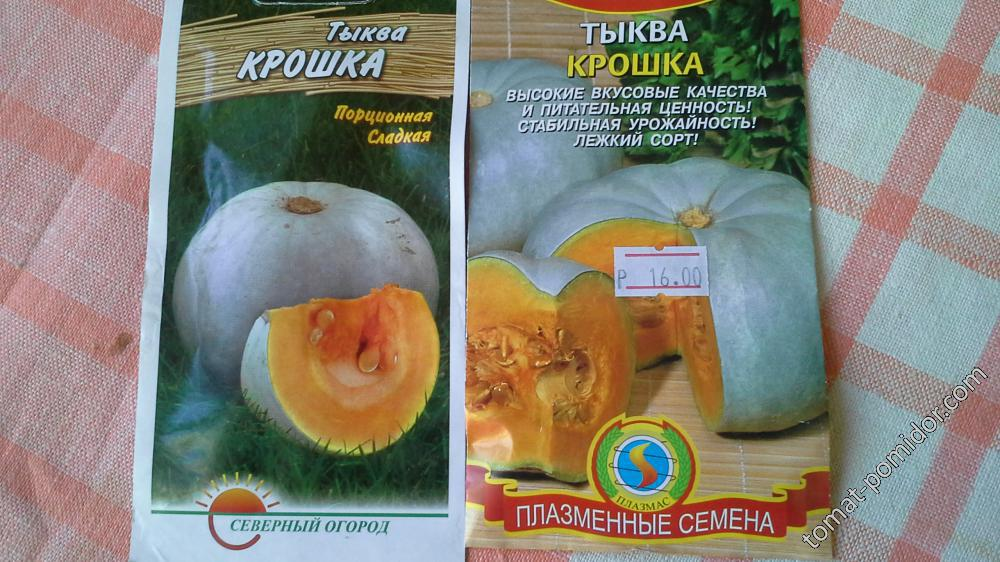 семена Крошки от двух производителей