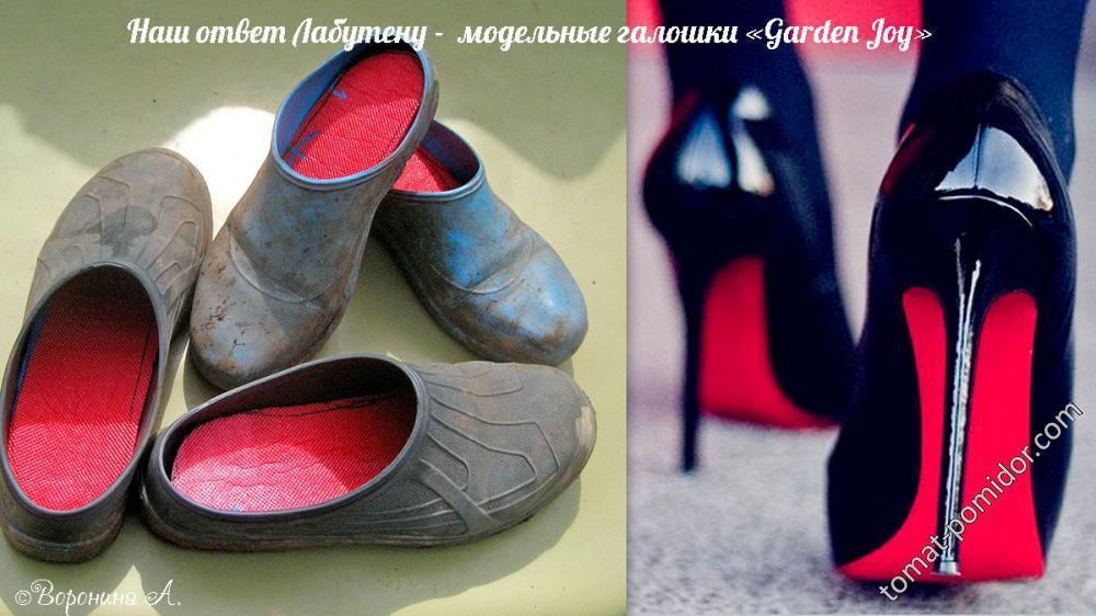 Мой ответ Лабутену )))