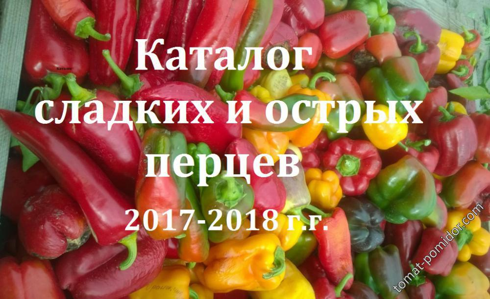 Каталог сладких и острых перцев 2017-2018 г.г.