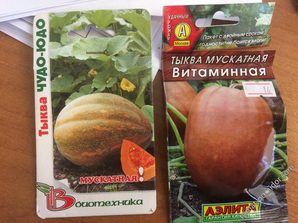 Чудо-Юдо и Витаминная семена