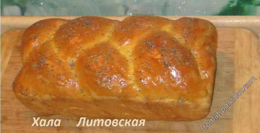 """Хлеб   """"Хала   Литовская"""""""