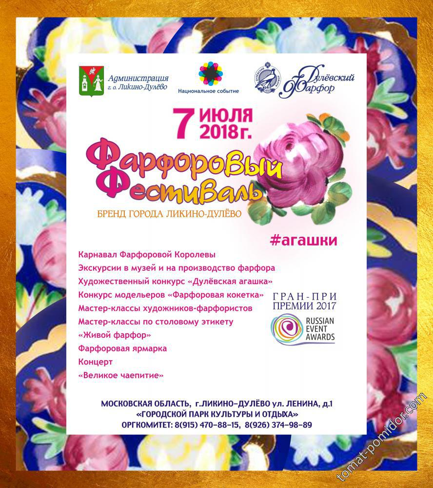 Приглашение на фарфоровый фестиваль
