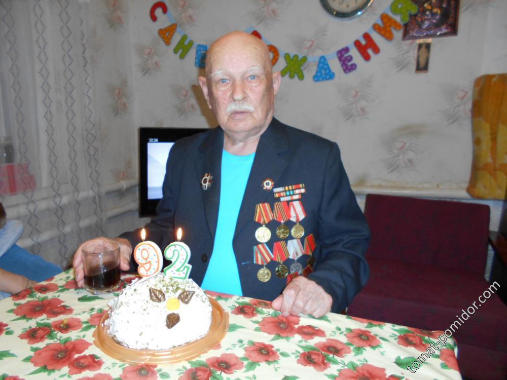 92 года.