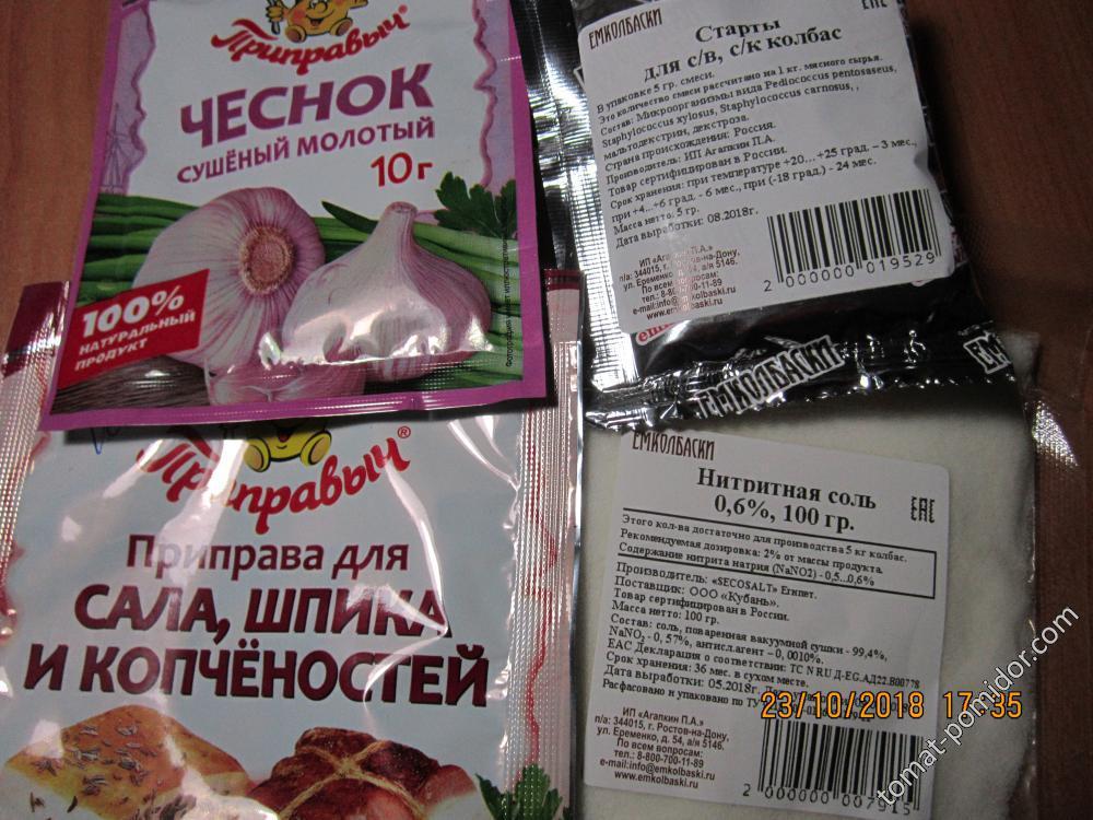 Ингредиенты для приготовления грудинки.