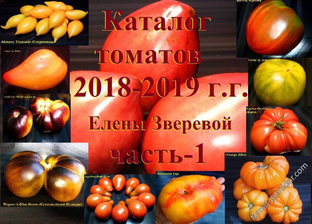 Каталог томатов 2018-2019 Часть-1