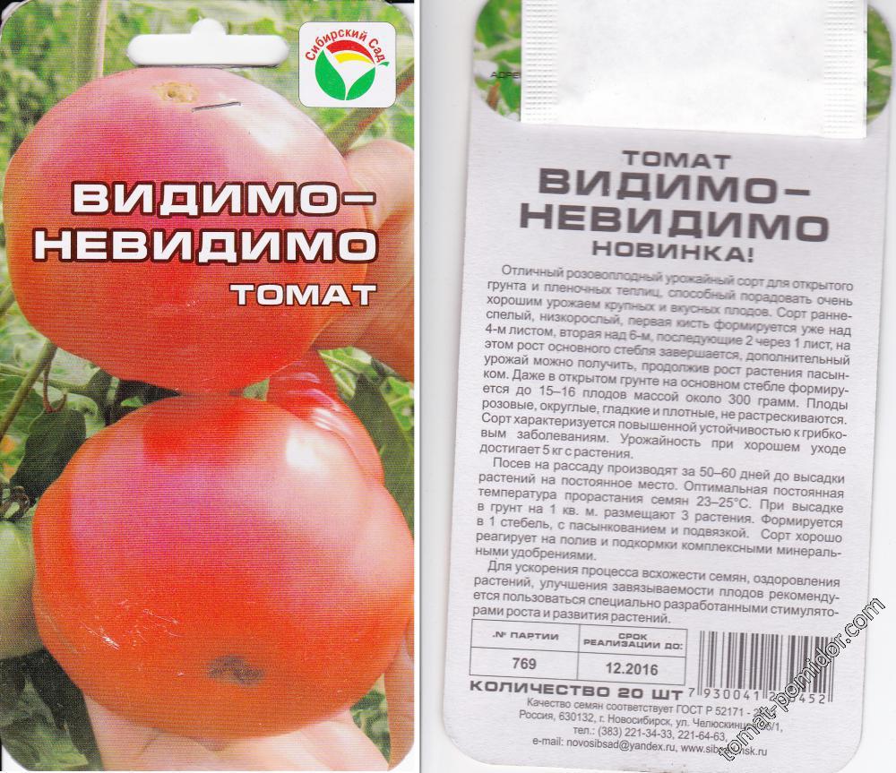 томат видимо невидимо отзывы и фото узел может быть